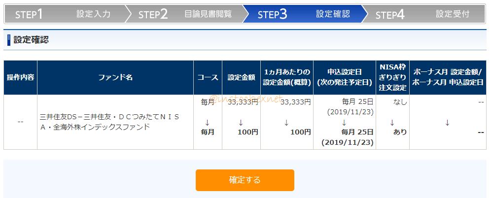 SBI証券のつみたてNISAの積立額を100円に変更
