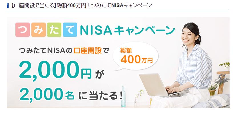 SBI証券のつみたてNISA口座開設キャンペーン