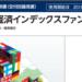 【つみたてNISA】人気商品「世界経済インデックスファンド」の積立額と老後資金の関係!